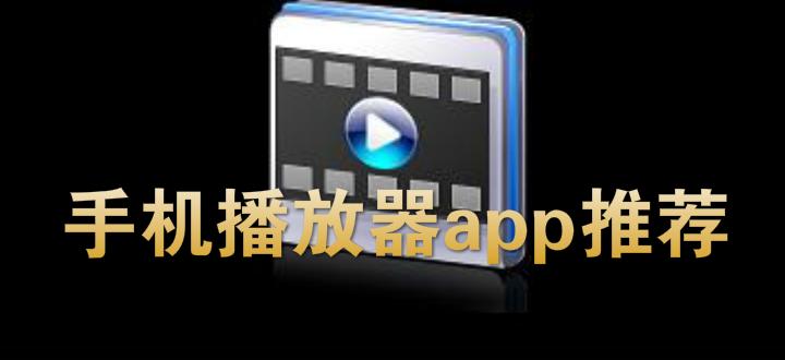 手机播放器app推荐