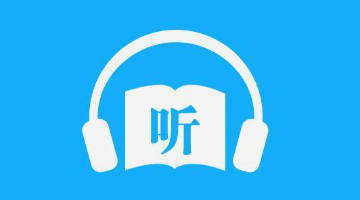免费听书软件推荐