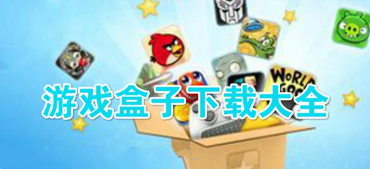 游戏盒子下载大全