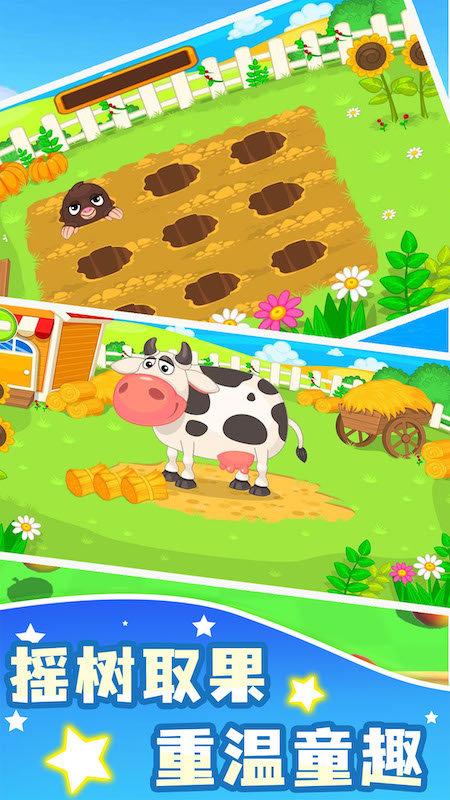 模拟小镇牧场世界