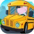 猪猪小镇迷你校车